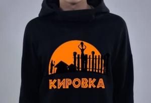 Район Кировка Сергиев Посад