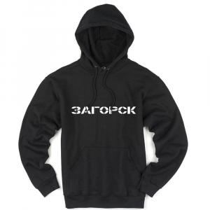 Чёрная толстовка худи с капюшоном принт Загорск трафарет